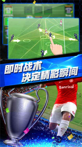 梦幻冠军足球战术设置介绍 梦幻冠军足球战术详解