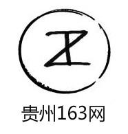 贵州163网成绩查询平台