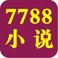 7788小说网