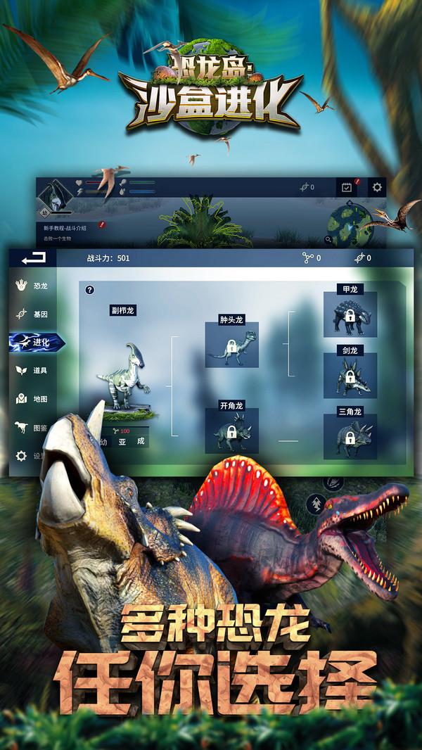 恐龙岛中文破解版版