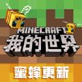 我的世界1.5.1中文版
