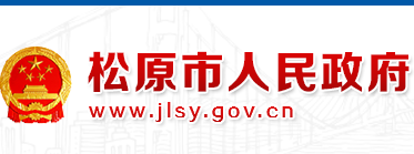 松原市人民政府网