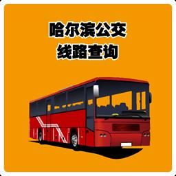 哈尔滨公交实时出行