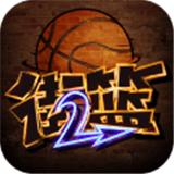 新街头篮球官网版