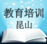 昆山教育网
