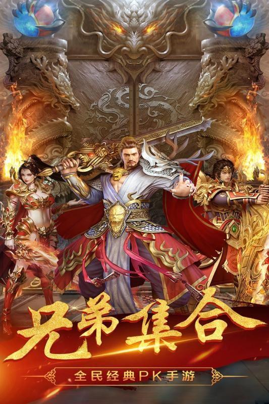 龙之传奇2官网版
