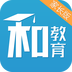 重庆和教育家长版