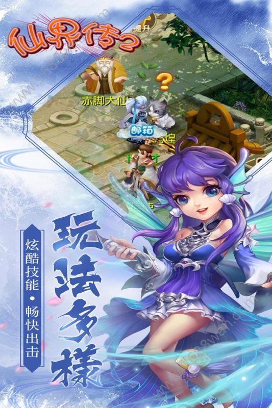仙界传2官网版