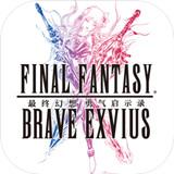最终幻想勇气启示录正式版