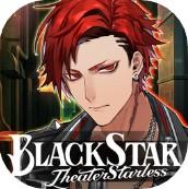 black star音箱