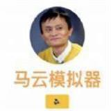 马云模拟器中文版