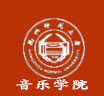 杭州师范大学音乐学院
